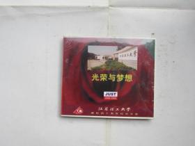 VCD:江苏理工大学建校四十周年纪念光盘《光荣与梦想》