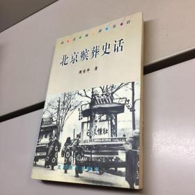 北京殡葬史话 【一版一印 9品 +++ 正版现货 自然旧 实图拍摄 看图下单】