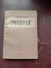 艾略特诗学文集(二十世纪外国大诗人丛书)