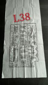 L38徐州汉画像石拓片---6尺幅90*208
