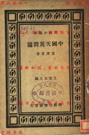 中国天灾问题-黄泽苍著-民国商务印书馆刊本(复印本)