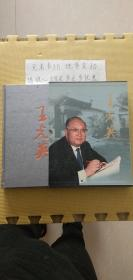 王光英(人民出版社孟伟哉签名藏书带印章)【带精美套盒超重书籍】