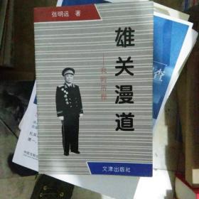 雄关漫道—我的历程(将军夫人赵焱签赠本、铃印)