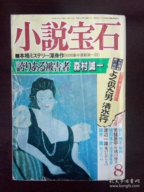 小说宝石1992. 8【日文原版】