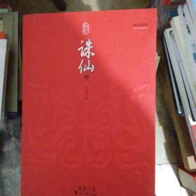 诛仙全集(全六册)