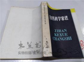 自然科学常识 北京教育学院师范教研室 北京出版社 1981年6月