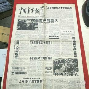中国青年报2019年07月24日(江泽民主席会见桥本龙太郎首相)