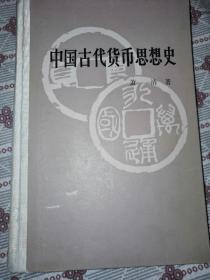 作者签赠本:中国古代货币思想史(布脊精装)