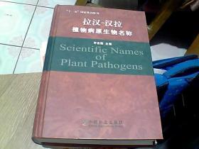 植物病原生物名称(拉汉-汉拉)(第一页有编者赠)