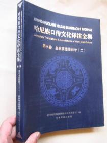 正版现货:《 哈尼族口传文化译注全集》 第9卷 、白宏莫搓搓能考(二)、  哈汉对照、大16开、定价580元【全新】  F