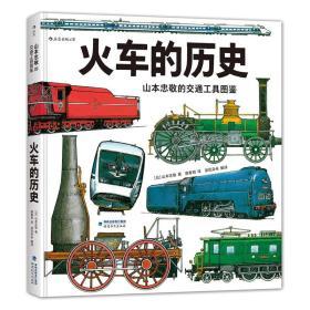火车的历史:山本忠敬的交通工具图鉴
