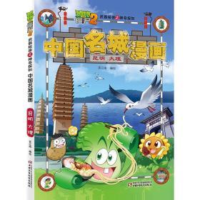 植物大战僵尸2武器秘密之中国名城漫画·昆明大理