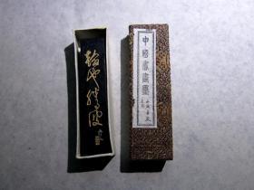 82年中国画研究院监制墨一两一锭