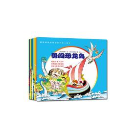 数学游戏绘本·第二辑(10册)