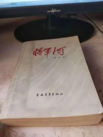 将军河(第一部) 作者签名本 1979年