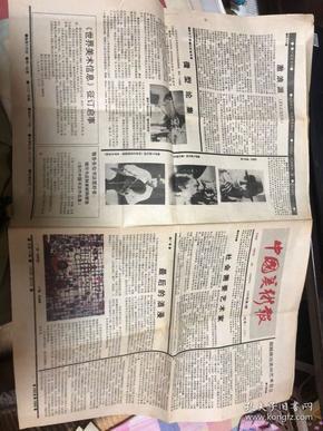 中国美术报(1989年第4期)