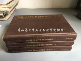 日本中国史研究译丛:宫崎市定亚洲史论考(套装全三册)  硬精装没有护封