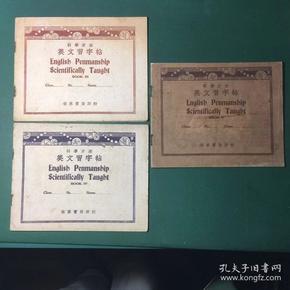 英文习字帖,(三册)