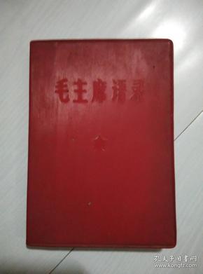 毛主席语录 完整版红宝书