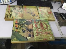金庸 明河社 老版本《天龙八部》 全五册 (含活页封皮) 1980年再版 统一版次