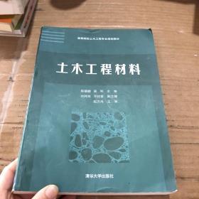 土木工程材料(高等院校土木工程专业规划教材)