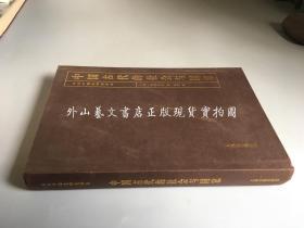 日本中国史研究译丛:中国古代的社会与国家(布面精装)