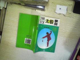 24式32式太极拳剑广播教学      .....
