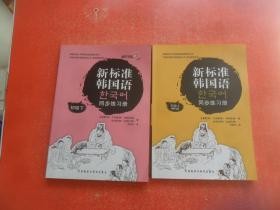 新标准韩国语同步练习册  【初级上下】(上册无盘,下册有盘)