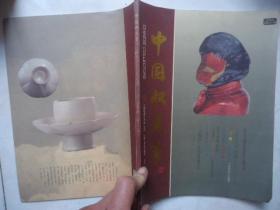 中国收藏家2015-5