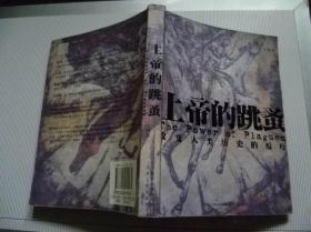 上帝的跳蚤:云南版万语书库