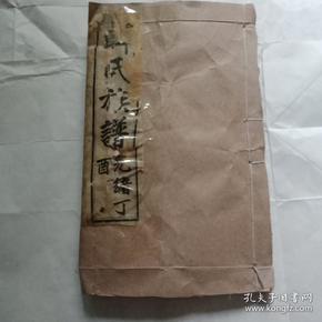 聂氏族谱卷十之七(光绪丁酉)