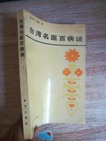 台湾名医百病谈