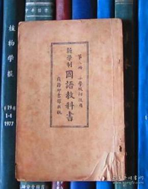 新学制 国语教科书(第八册)小学校初级用【无写划】