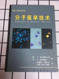 分子医学技术