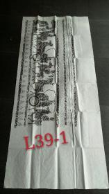 L39-1徐州汉画像石拓片---6尺幅200*89