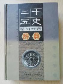 二十五史警句妙语辞典(作者仓修良签赠)