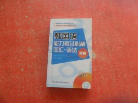 韩国语能力考试必备词汇·语法(初级)(附MP3光盘1张)