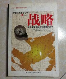 战略:基于全球化和企业道德的思考
