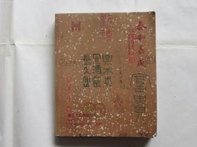 2016年泰和嘉成拍卖有限公司--古籍文献专场