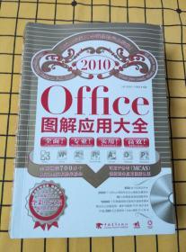 Office图解应用大全(附光盘一张)