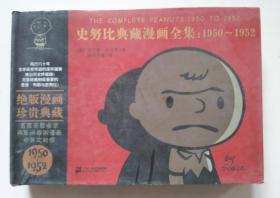 正版  史努比典藏漫画全集:1950-1952  精装