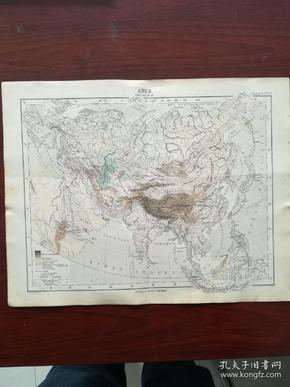 彩色亚洲地图。1882年,包老保真