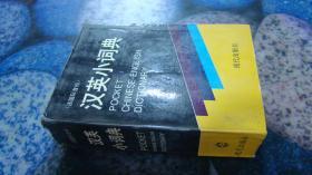 英汉小词典(注国际音标)