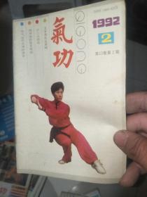 气功 1992.2