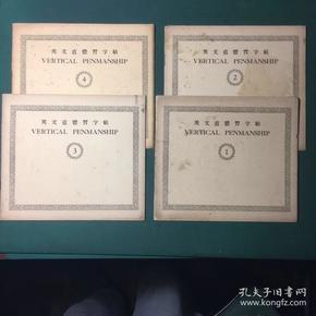 英文直体习字帖 (四册)