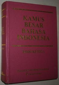 印度尼西亚语原版词典  KAMUS BESAR BAHASA INDONESIA 印度尼西亚语大字典 EDISI KETIGA 2005 第三版