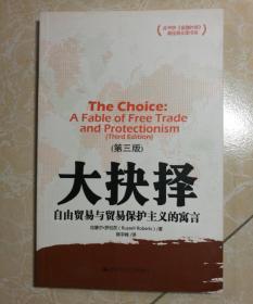 大抉择:自由贸易与贸易保护主义的寓言(第3版)