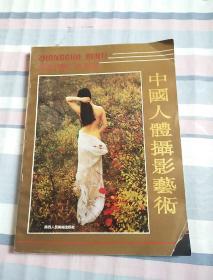 中国人体摄影艺术