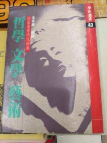 哲学文学艺术  75年初版