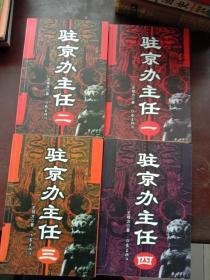 驻京办主任(一二三四)全四册合售